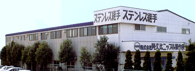 株式会社阿久比ニップル製作所